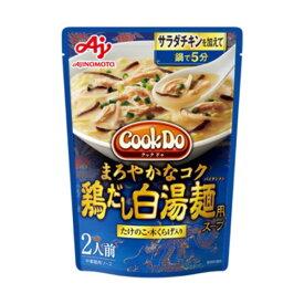 送料無料 味の素 株式会社味の素 クックドゥ「Cook Do(R)」(麺用合わせ調味料)鶏だし白湯麺用250g×9個セット【たんぽぽ薬房】