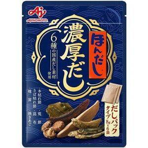 味の素 株式会社「ほんだし(R) 濃厚だし」6袋入パウチ 48g×15個セット【たんぽぽ薬房】