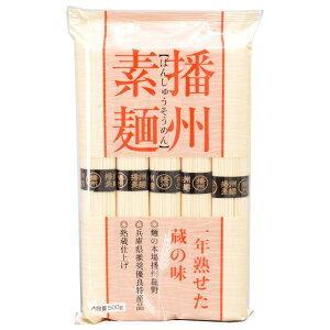 イトメン 株式会社播州素麺 500g×20個セット【たんぽぽ薬房】
