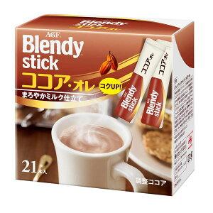 味の素AGF株式会社「ブレンディ(R)」 スティック ココア・オレ 21本×3個セット【たんぽぽ薬房】