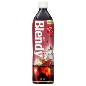 味の素AGF株式会社「ブレンディ(R) 」ボトルコーヒー オリジナル 900ml×12個セット【たんぽぽ薬房】【■■】
