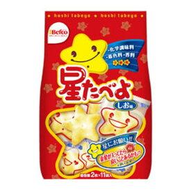 株式会社栗山米菓星たべよ しお味(22枚入(2枚×11袋))×12個セット
