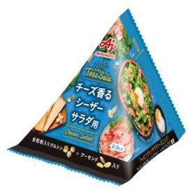 味の素 株式会社トスサラ「Toss Sala(R)」チーズ香るシーザーサラダ用 18g×10個セット【たんぽぽ薬房】【■■】