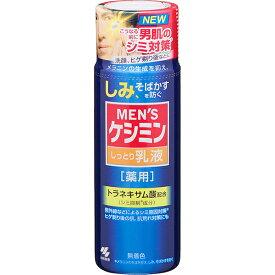 小林製薬株式会社【医薬部外品】メンズケシミン しっとり乳液 (110mL) <ビタミンC誘導体がメラニンの生成を抑えます>