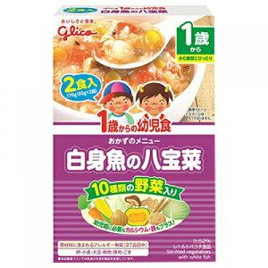 アイクレオ株式会社1歳からの幼児食 白身魚の八宝菜(2食入)<味覚形成期に配慮したうす味仕上げのレトルト食品>