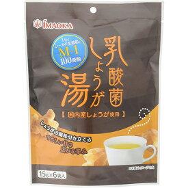 今岡製菓株式会社乳酸菌しょうが湯 90g(15g×6袋)【たんぽぽ薬房】