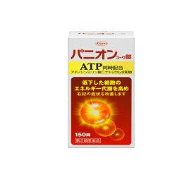 【第2類医薬品】興和(株)パニオンコーワ錠 150錠【たんぽぽ薬房】
