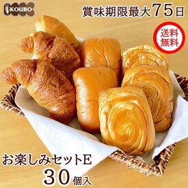 ロングライフパン【お楽しみセットE 30個入り】ランダムに計30個を詰め合わせ 長期保存 非常食 買い置き 循環備蓄