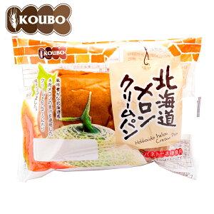 【北海道メロンクリームパン12個入り】長持ち日持ち長期保存常備防災食非常食備え買い置き朝食おやつ