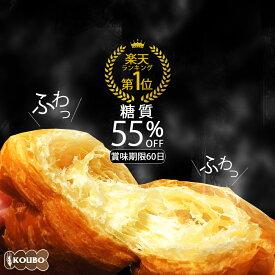 【低糖質パン 低糖質クロワッサン24個入り】日持ち 長持ち 糖質制限 ダイエット 置き換え ロカボ 糖質オフ 朝食 長期保存 常備 備え 非常食 ロングライフパン 敬老の日