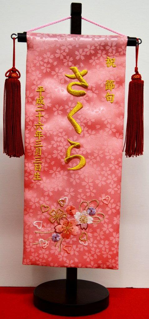 【送料無料】名入れ旗・名前旗刺繍仕上げ!お名前・生年月日は無料!【北寿監修】名入れ旗 奏(ピンク色)小サイズ飾り房・木製飾り台付き※かわいらしい刺繍の絵柄付き