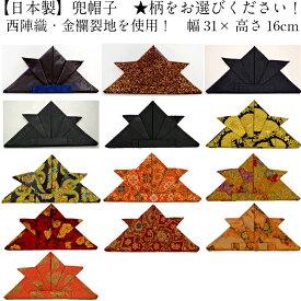 五月人形 兜帽【北寿監修】兜帽子 西陣織(限定品)※ご注意! あまり布で作るので柄の出方は画像とは異なります!※柄をお選び下さい。※代金前払い時のみ送料無料です!