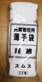 【送料無料】白手袋スムース手袋 12組入り サイズ:L(マチなし)品質管理用に最適!※郵便対応の為、配達日時の指定は不可。(平日の発送)※代引きの場合は別途送料。