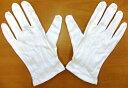 【送料無料】白手袋スムース手袋 L(マチなし)大切なお人形を扱う必需品です!※定型外郵便対応の為、配達日時の指…