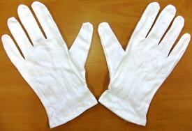 【送料無料】白手袋スムース手袋 L(マチなし)大切なお人形を扱う必需品です!※定型外郵便対応の為、配達日時の指定は不可。(平日の発送)※代引きの場合は別途送料。