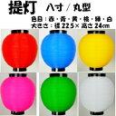 【お祭り】ポリ提灯tr-215T-3-A 丸型提灯 八寸 持ち手付き※色目は6色。(赤・青・黄・桃・緑・白)※色をお選び下さい。