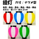 【お祭り】二色ポリ提灯tr-127T-6 ナツメ型2色提灯 六寸 持ち手付き径17×高さ21cm※色目は5色。(赤白・青白・黄…