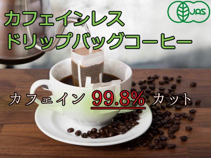 【カフェインレス】カフェイン除去率 99.8% オーガニック【ドリップバッグ】COFFEE 有機 JAS 認証 カフェインレス 10杯分(個包装)=1セット新発売