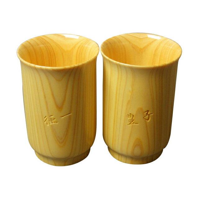 送料無料 名入れ 国産 ひのき 匠 グラス 湯呑み 180ml 木製 ウッド 2個セット プレゼント ギフト 贈り物 結婚祝い 結婚式 エッチング 結婚記念日 両親 誕生日 バースデー 彫刻 メッセージ入り 付き合って記念