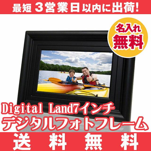 (送料・文字入れ代 無料)名入れデジタルフォトフレーム7インチ Digital-Land AXN-705R結婚祝い・写真立て名入れフォトフレーム