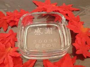 名入れガラス灰皿スクエア(感謝)父の日 敬老の日 誕生日プレゼント 誕プレ ギフト 贈り物 プレゼント 付き合って記念品 タバコ たばこ 煙草