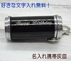 名入れ携帯灰皿 ブラックメタリック/シルバーメタリックハンディアシュトレイギフト プレゼント 贈り物 誕生日プレゼント 敬老の日 父の日 退職記念品