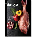 【送料無料】dancyu グルメギフトカタログ <CCコース>|カタログギフト 内祝い 香典返し 香典 グルメ 風呂敷 おしゃ…