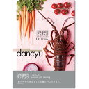 【送料無料】dancyu グルメギフトカタログ <CDコース>【商品を2点お選びいただけます】|カタログギフト 内祝い 香…