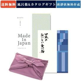 【送料無料】まほらま<NP10>+日本のおいしい食べ物<藍>カタログギフト+フジ色風呂敷包み 【2冊から商品を1点お選びいただけます】 カタログ ギフト 内祝い グルメ 香典返し 満中陰志 風呂敷 出産内祝い おすすめ お返し カタログ gift 贈答品 のし ラッピング