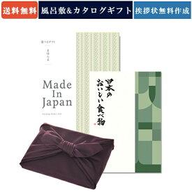 【送料無料】まほらま<NP14>+日本のおいしい食べ物<蓬>カタログギフト+紫色風呂敷包み 【2冊から商品を1点お選びいただけます】 カタログ ギフト 内祝い グルメ 香典返し 満中陰志 風呂敷 出産内祝い おすすめ お返し カタログ gift 贈答品 のし ラッピング