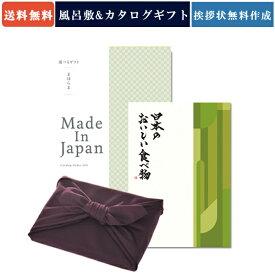 【送料無料】まほらま<NP21>+日本のおいしい食べ物<柳>カタログギフト+紫色風呂敷包み 【2冊から商品を1点お選びいただけます】 カタログ ギフト 内祝い グルメ 香典返し 満中陰志 風呂敷 出産内祝い おすすめ お返し カタログ gift 贈答品 のし ラッピング