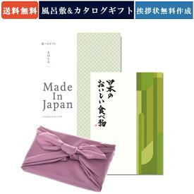 【送料無料】まほらま<NP21>+日本のおいしい食べ物<柳>カタログギフト+フジ色風呂敷包み 【2冊から商品を1点お選びいただけます】 カタログ ギフト 内祝い グルメ 香典返し 満中陰志 風呂敷 出産内祝い おすすめ お返し カタログ gift 贈答品 のし ラッピング