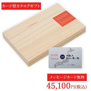 【送料無料】カードタイプ カタログギフト メイドインジャパンwith日本のおいしい食べ物 <C MJ29+唐金>【商品を2点お選びいただけます】|カタログ ギフト 内祝い 香典返し 香典 出産祝い