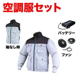 マキタ 空調服 セット 充電式ファンジャケット コンデニア FJ218DZ ファン バッテリ BL07150B