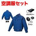 マキタ充電式ファンジャケット綿タイプFJ310DZファンバッテリBL07150Bセット販売