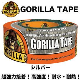 【在庫品】KURE ゴリラテープ ダクトテープ 補修テープ シルバー NO1775