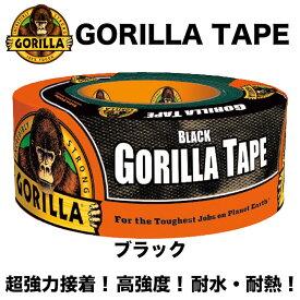 在庫あり KURE ゴリラテープ ダクトテープ 補修テープ ブラック NO1776
