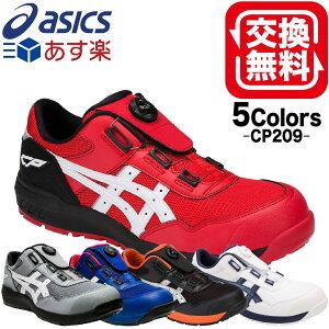 【あす楽】 アシックス 安全靴 限定 ローカット 送料無料 FCP209 Boa ウィンジョブ 5カラー 24.0〜28.0cm 1271A029 当日出荷 ユニセックス ダイヤル式 ワイヤー おしゃれ 人気 メッシュ ワーキングシ