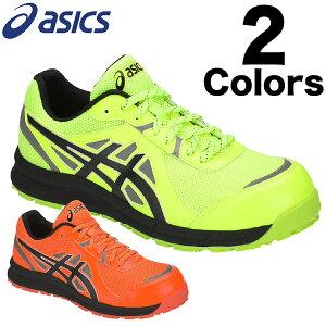 アシックス 安全靴 ウィンジョブ FCP206 2カラー 24.0〜28.0cm