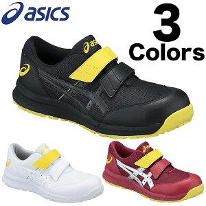 アシックス 安全靴 ウィンジョブ FCP20E 3カラー 24.0〜28.0cm