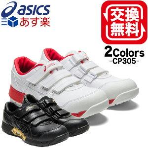 【あす楽 交換無料】アシックス 安全靴 ローカット おしゃれ マジック 白 黒 送料無料 ウィンジョブ FCP305 AC 2カラー 24.0~28.0 1271A035 CP305AC ユニセックス セーフティシューズ ワーキングシュー