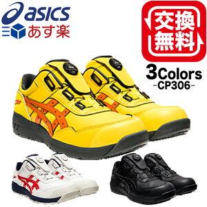 【あす楽 交換無料】アシックス 安全靴 新作 送料無料 ウィンジョブ FCP306 CP306 Boa 3カラー 24.0〜28.0cm 1273A029 ワーキングシューズ セーフティシューズ 安全スニーカー ユニセックス メンズ レ