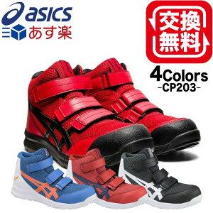 【あす楽 交換無料】 アシックス 安全靴 ウィンジョブ ハイカット マジック FCP203 4カラー 24.0〜28.0cm セーフティシューズ ワーキングシューズ 安全スニーカー ユニセックス メンズ レディー