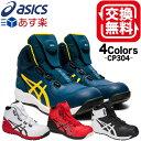 【あす楽 交換無料】 アシックス 安全靴 ハイカット おしゃれ FCP304 CP304 Boa ウィンジョブ 5カラー 24.0〜28.0cm 1…