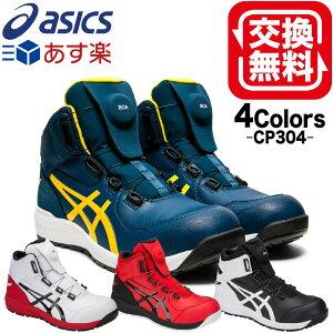 【あす楽 交換無料】 アシックス 安全靴 限定 ハイカット おしゃれ FCP304 CP304 Boa ウィンジョブ 5カラー 24.0〜28.0cm 1271A030 送料無料 ユニセックス asics セーフティシューズ ワーキングシューズ