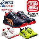 【あす楽 交換無料】 アシックス 安全靴 新作 ローカット ボア ウィンジョブ FCP307 CP307 boa 2カラー 24.0〜28.0cm …