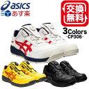 【あす楽 交換無料 】アシックス 安全靴 新作 送料無料 ウィンジョブ FCP306 CP306 Boa 3カラー 24.0〜28.0cm 1273A02…