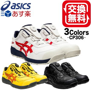 【あす楽 交換無料 】アシックス 安全靴 新作 送料無料 ウィンジョブ FCP306 CP306 Boa 3カラー 24.0〜28.0cm 1273A029 ワーキングシューズ セーフティシューズ 安全スニーカー ユニセックス メンズ レ