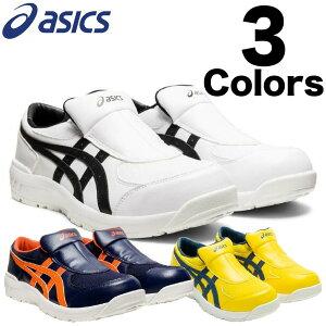 安全靴 アシックス ウィンジョブ 新作 CP211 FCP211 SLIP-ON 3カラー 24.0〜28.0cm 1273A031 2021年 新モデル ローカット セーフティシューズ ワーキングシューズ 人口皮革 安全スニーカー 作業靴 樹脂先