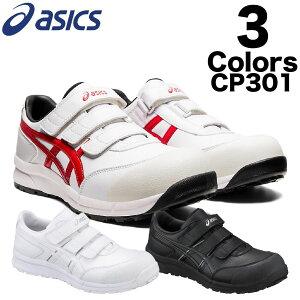 【あす楽】安全靴 アシックス ウィンジョブ ローカット CP301 3カラー 24.0〜28.0cm FCP301 ユニセックス メンズ レディース ワーキングシューズ セーフティシューズ 安全スニーカー マジック ベル